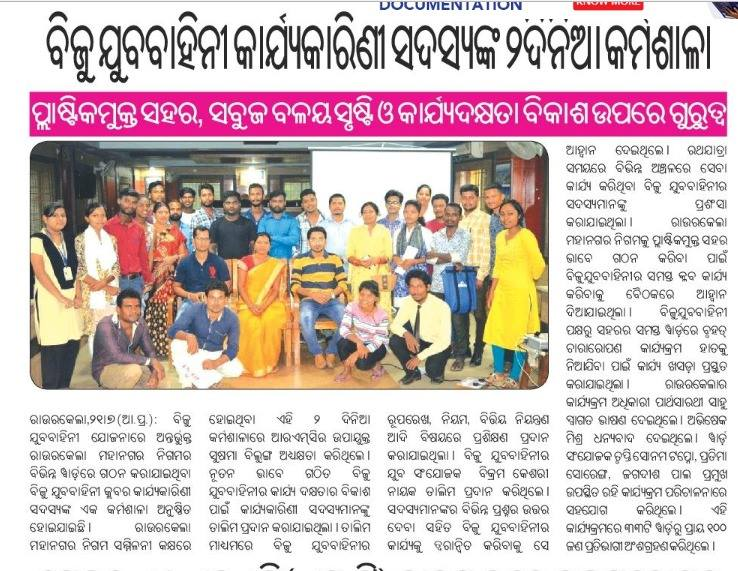 Training programme in Rourkela
